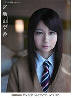 愛らしい女子校生といやらしいセックス 未成年と肉体関係 宮地由梨香 jkセックス動画