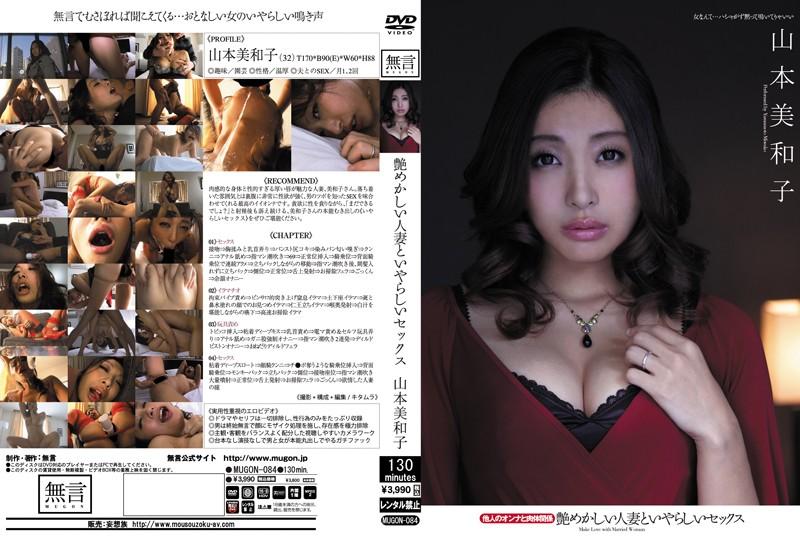 熟女、山本美和子出演のsex無料動画像。艶めかしい人妻といやらしいセックス 山本美和子