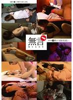 「無言作品集 9 〜酔いつぶれた女を… 言葉のないエロティシズム4時間〜」のパッケージ画像