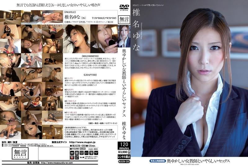 巨乳の女教師、椎名ゆな出演のオナニー無料動画像。奥ゆかしい女教師といやらしいセックス 椎名ゆな