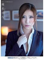 「奥ゆかしい女教師といやらしいセックス 椎名ゆな」のパッケージ画像