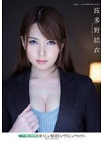 「凛々しい秘書といやらしいセックス インテリ美女と肉体関係 波多野結衣」のパッケージ画像