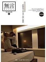 無言作品集 13 〜出張先で女上司と同じ部屋〜