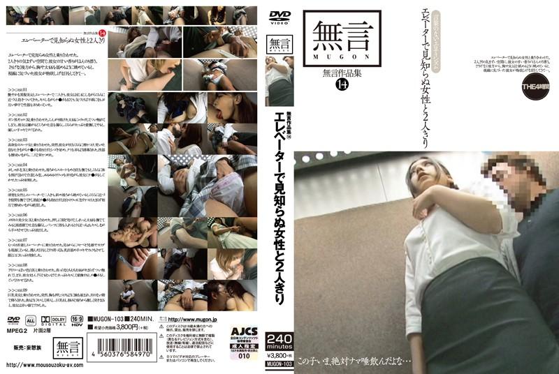 巨乳の人妻の無料熟女動画像。無言作品集 14 エレベーターで見知らぬ女性と2人きり