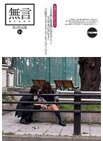 無言作品集 16 ミニスカJKが無意識に見せるパンツとその中身が気になってつい街中でもオシオキしたくなっちゃうんです