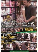 無言作品集24 レンタルビデオ屋でAVを握りしめているのを女性に見られていて…