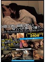 「無言作品集 29 同僚ご自慢の綺麗な奥さんと寝ている旦那のすぐ横で…」のパッケージ画像