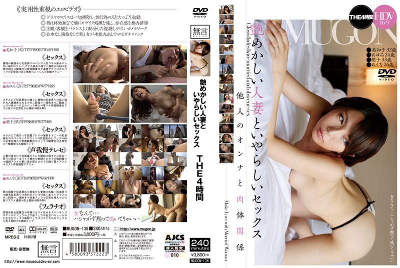 人妻、山本美和子出演の不倫無料熟女動画像。艶めかしい人妻といやらしいセックス THE4時間 他人のオンナと肉体関係
