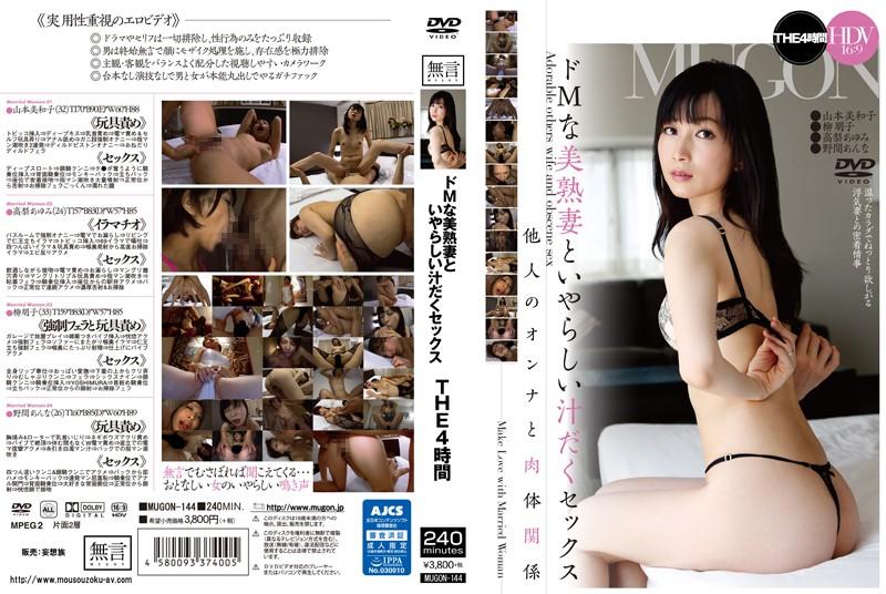 上品の人妻、山本美和子出演の寝取られ無料熟女動画像。ドMな美熟妻といやらしい汁だくセックス THE4時間