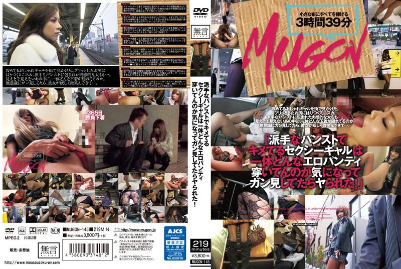 (mugon00145)[MUGON-145] 「派手なパンストでキメてるセクシーギャルは一体どんなエロパンティ穿いてんのか気になってガン見してたらヤられた!」 ダウンロード