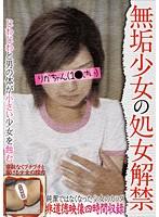 (muhx00008)[MUHX-008] 無垢少女の処女解禁 ダウンロード