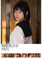 敏感すぎてイキまくる制服美少女 彩城ゆりな ダウンロード