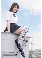 「ひとみ ニーハイ×敏感Gカップ少女」のパッケージ画像