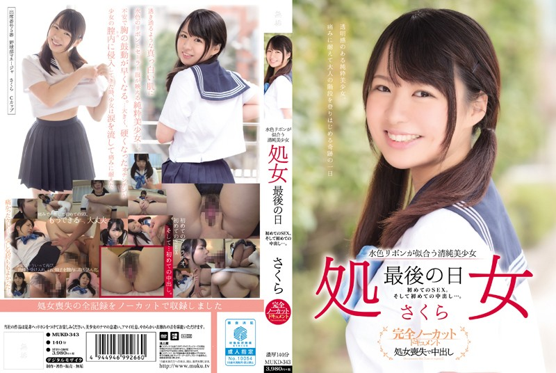 mukd343「水色リボンが似合う清純美少女 処女 最後の日 初めてのSEX。そして初めての中出し…。 さくら」(無垢)