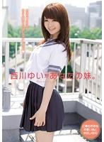 西川ゆいがあなたの妹。 ご奉仕好きな可愛い妹と中出しSEX!