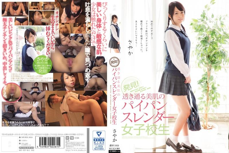 (mukd00368)[MUKD-368] 発見! 透き通る美肌のパイパンスレンダー女子校生 さやか ダウンロード