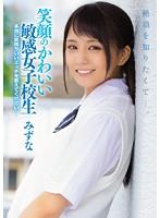 (mukd00395)[MUKD-395] 笑顔のかわいい敏感女子校生 絶頂を知りたくて…。本当に気持ちいいエッチを教えてください… みずな ダウンロード
