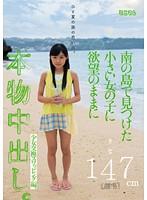 ひと夏の旅の思い出。南の島で見つけた小さい女の子に欲望のままに本物中出し。少女交換スワッピング編。りな147cm「無毛」