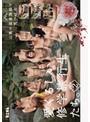 山奥の温泉旅館で見つけた、愛くるしい修学旅行生たち。シーズン2