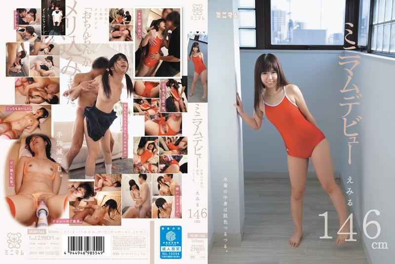 [MUM-166] ミニマムデビュー 水着の中身は肌色つるつる。 えみる146cm