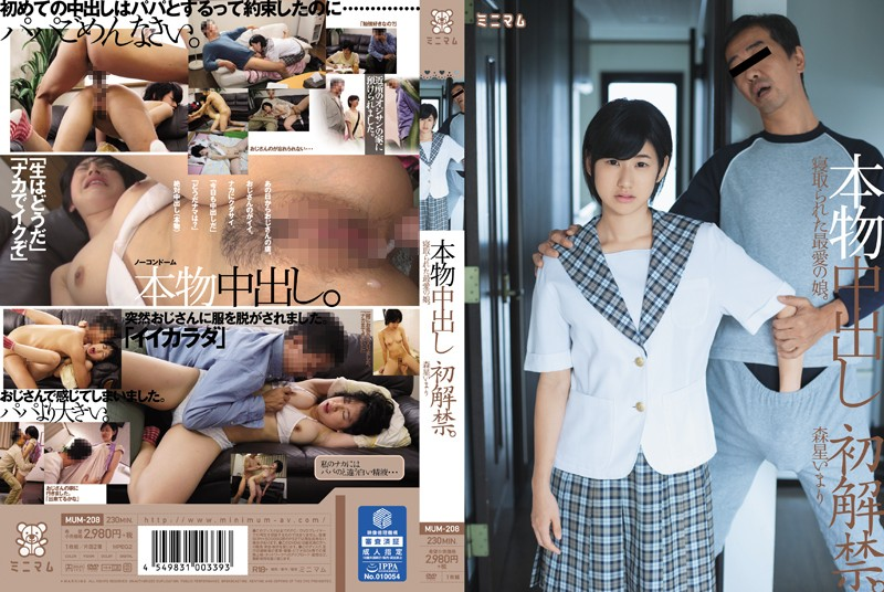 [MUM-208] 本物中出し初解禁。寝取られた最愛の娘。 森星いまり R2JAV Free Jav Download FHD HD MKV WMV MP4 AVI DVDISO BDISO BDRIP DVDRIP SD PORN VIDEO FULL PPV Rar Raw Zip Dl Online Nyaa Torrent Rapidgator Uploadable Datafile Uploaded Turbobit Depositfiles Nitroflare Filejoker Keep2share、有修正、無修正、無料ダウンロード