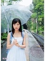 初めてのひとり旅。人里離れた田舎の親戚。 栄川乃亜