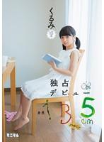 「身長135cm 独占デビュー くるみ パイパン」のパッケージ画像