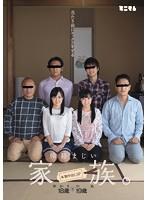 当たり前にセックスをする仲睦まじい家族。本物中出しSP 宮沢ゆかり 栄川乃亜