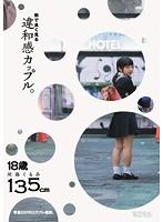 街で良く見る違和感カップル。写真だけのコスプレ撮影。川島くるみ 135cm ダウンロード