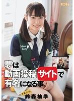 鈴森柚季「夢は有名ユ●チューバーになること」という美少女がチ○ポの味を知る
