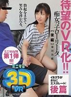 【VR】勃起をさせて笑みを浮かべる。痴女っ子ローリータ。後編 栄川乃亜 ダウンロード