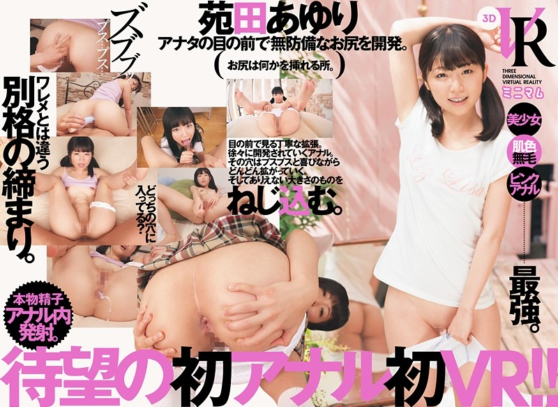MUM-336 [VR] VR First Time Ass VR.Anal Is Happy In Front Of You.Skin Colorless Hairless Garden Ayuri