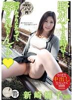 (muml00012)[MUML-012] 野外でする時は…言いなりになって辱められたいんです 新崎雛子 ダウンロード