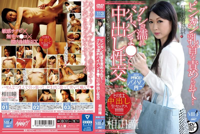 パイパンの若妻、相田瞳出演の中出し無料熟女動画像。ビンカン乳首を責められて…グショ濡れパイパンま●こに中出し性交 相田瞳