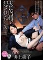 夫に内緒で犯されたくて… 井上綾子