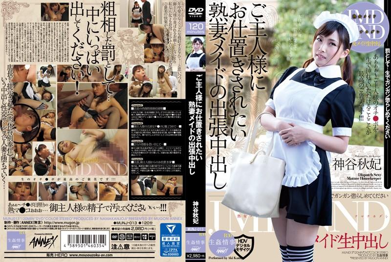 [MUNJ-013] ご主人様にお仕置きされたい熟妻メイドの出張中出し 神谷秋妃