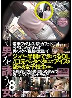 (mupt00002)[MUPT-002] 電車・ファミレス・駅・カフェ・ド○キ…公然にもかかわらず男のスケベ視線を意識してジッパー半開きで歩いてるOL/口元ベッタベタにしてアイスを舐める女子校生etc…を視姦してたら勝ち誇った笑みで近づいてきて逆にヤラれた! ダウンロード