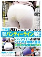(mura00003)[MURA-003] THE 尾行 ついつい後を追いたくなる透け透けパンティーライン娘! ダウンロード