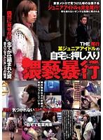(mura00005)[MURA-005] THE 尾行 某ジュニアアイドルの自宅に押し入り猥褻暴行 ダウンロード
