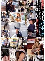(mura00012)[MURA-012] 普通にしててもパンティが見えそうなくらいミニスカートのギャルJKをついつい尾行していたら… ダウンロード