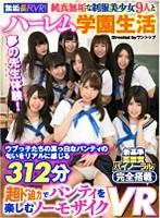 【VR】 純真無垢な制服美少女9人とハーレム学園生活