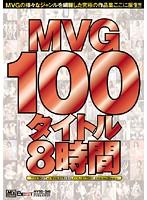 「MVG100タイトル8時間」のパッケージ画像