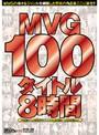 MVG100タイトル8時間