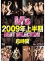 M's2009年上半期BEST SELECTION