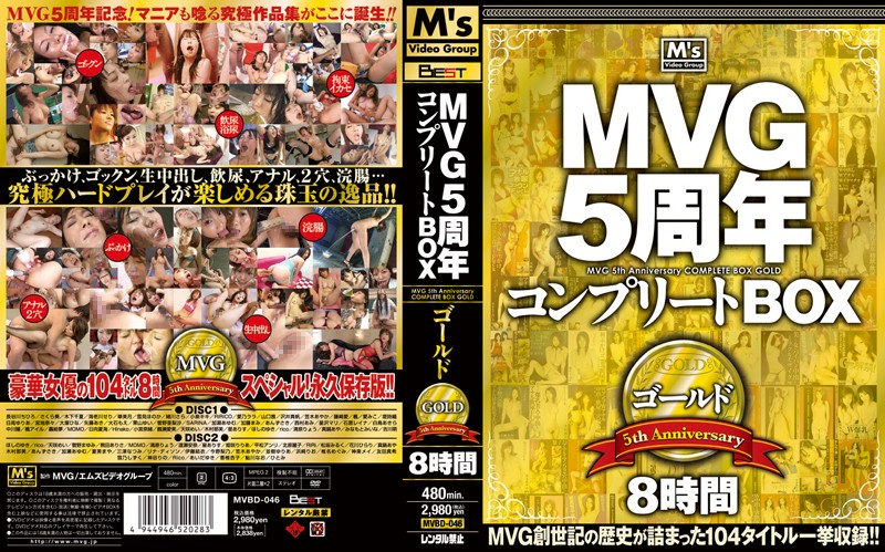 MVG5周年コンプリートBOX ゴールド