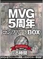 MVG5周年コンプリートBOX シルバー