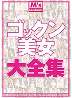 (mvbd00049)[MVBD-049] ゴックン美女大全集 総勢24名 ダウンロード