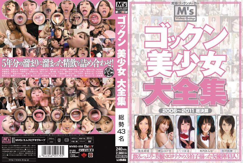 美少女、青山ローラ出演のゴックン無料ロリ動画像。ゴックン美少女大全集