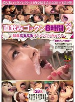 直飲みゴックン8時間vol.2〜鮮度ぷるぷるザーメンごっきゅん!〜 ダウンロード