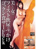 美しい女のフィスト飲尿ぶっかけゴックン食ザーFuck 中川瞳 ダウンロード
